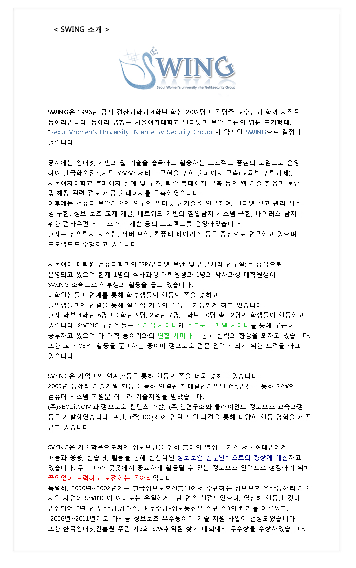 스윙소개.jpg